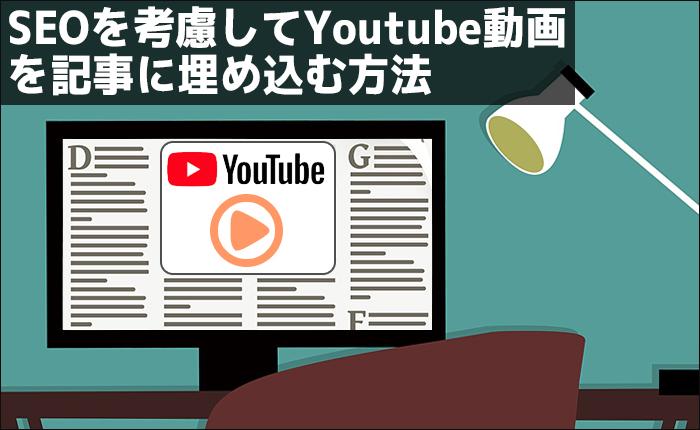 youtube埋め込み