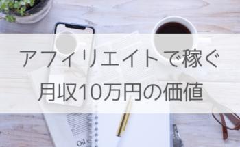 アフィリエイト10万円