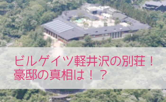 ビルゲイツ軽井沢別荘