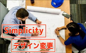 simplicityデザイン変更