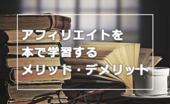アフィリエイト本で学習