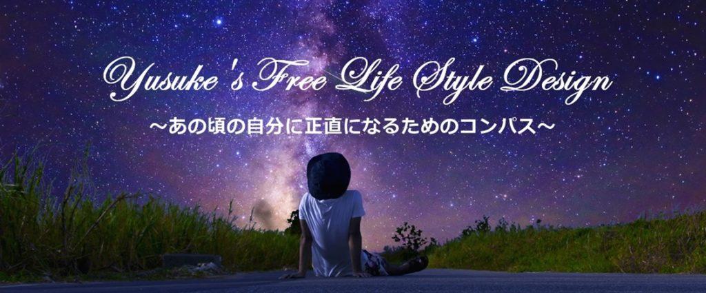 yusuke's Free Life Style Design